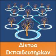 Δίκτυο Εκπαιδευτηρίων Αξία