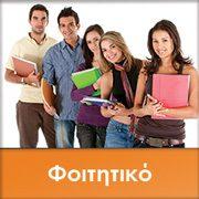 Φοιτητικό Φροντιστήριο Αξία
