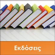 ekdoseis