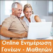 online-enimerosi-goneon-mathiton-axia-frontistirio