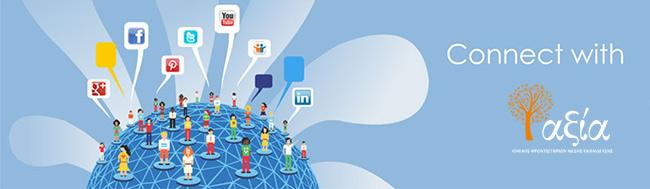 Αξία - Social Media
