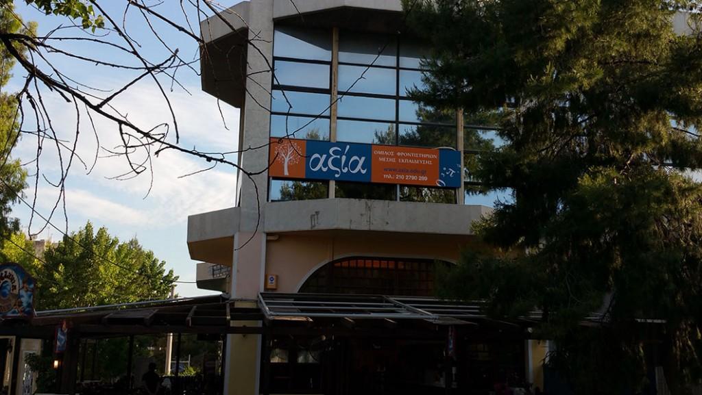 Φροντιστήριο Αξία - Ν.Ηράκλειο