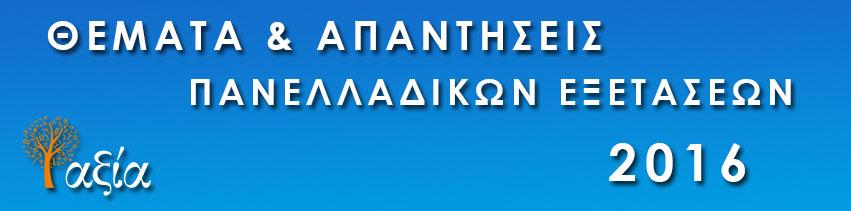 Θέματα και Απαντήσεις Πανελληνίων Εξετάσεων 2016