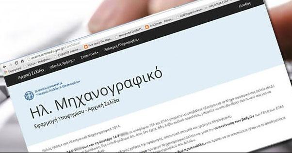 Ηλεκτρονική Υποβολή Μηχανογραφικών Υποψηφίων που Πάσχουν από Σοβαρές Παθήσεις