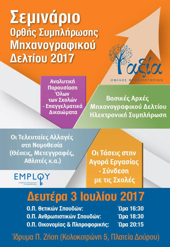 Σεμινάριο Ορθής Συμπλήρωσης Μηχανογραφικού Δελτίου 2017