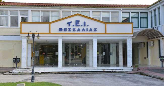 Αίτηση μετεγγραφής από 28 έως 30 Μαρτίου για τους φοιτητές του ΤΕΙ Θεσσαλίας