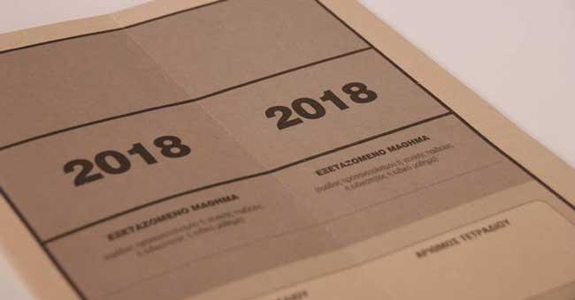 Πανελλαδικές 2018: Θέματα και Λύσεις στην Ανάπτυξη Εφαρμογών- Εικόνα: newsbeast.gr