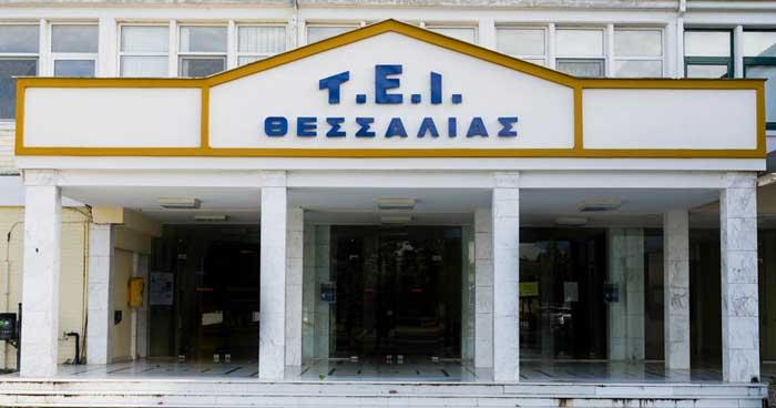 Κατάργηση ΤΕΙ Στερεάς Ελλάδας και Θεσσαλίας