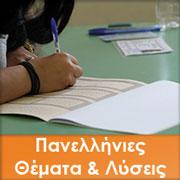 Θέματα και Απαντήσεις Πανελλαδικών Εξετάσεων