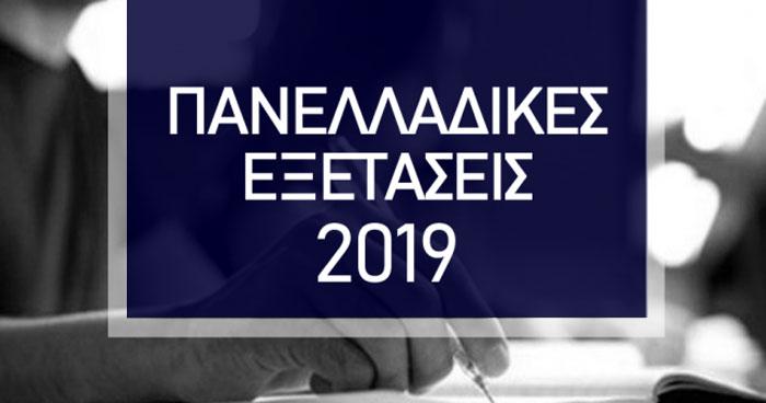 Εγκύκλιος Πανελλαδικών εξετάσεων 2019