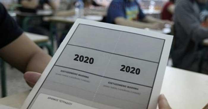 Σε ΦΕΚ η Εξεταστέα ύλη των μαθημάτων των Πανελλαδικών Εξετάσεων του 2020