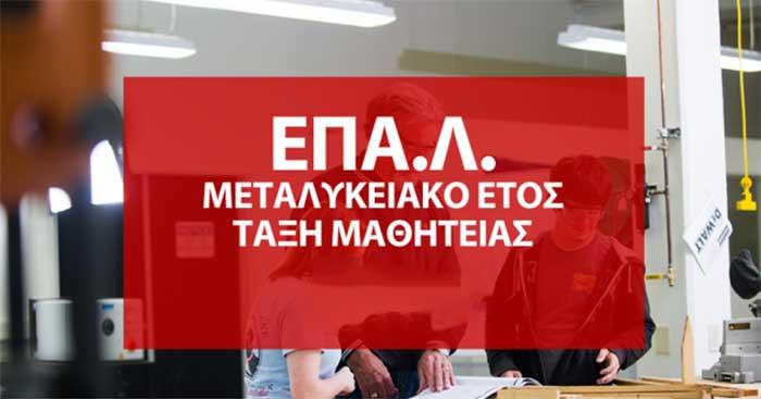 Υποβολή αιτήσεων για τα νέα τμήματα «Μεταλυκειακού Έτους - Τάξης Μαθητείας» ΕΠΑΛ 2019-2020