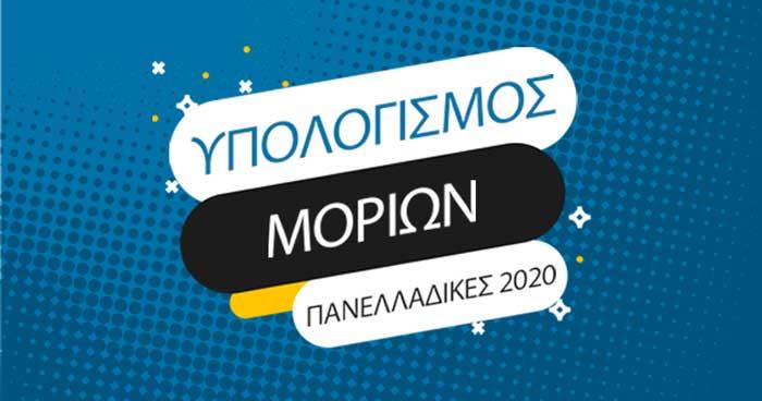 Πανελλαδικές 2020: Δείτε τον τρόπο υπολογισμού μορίων με το Νέο σύστημα